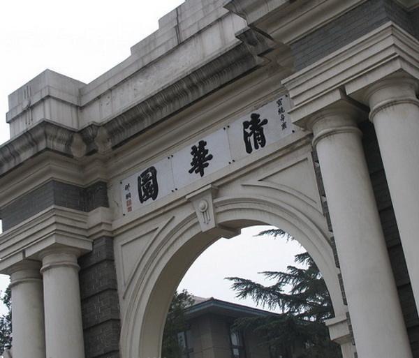 中国最好大学排名出炉 清华北大领军